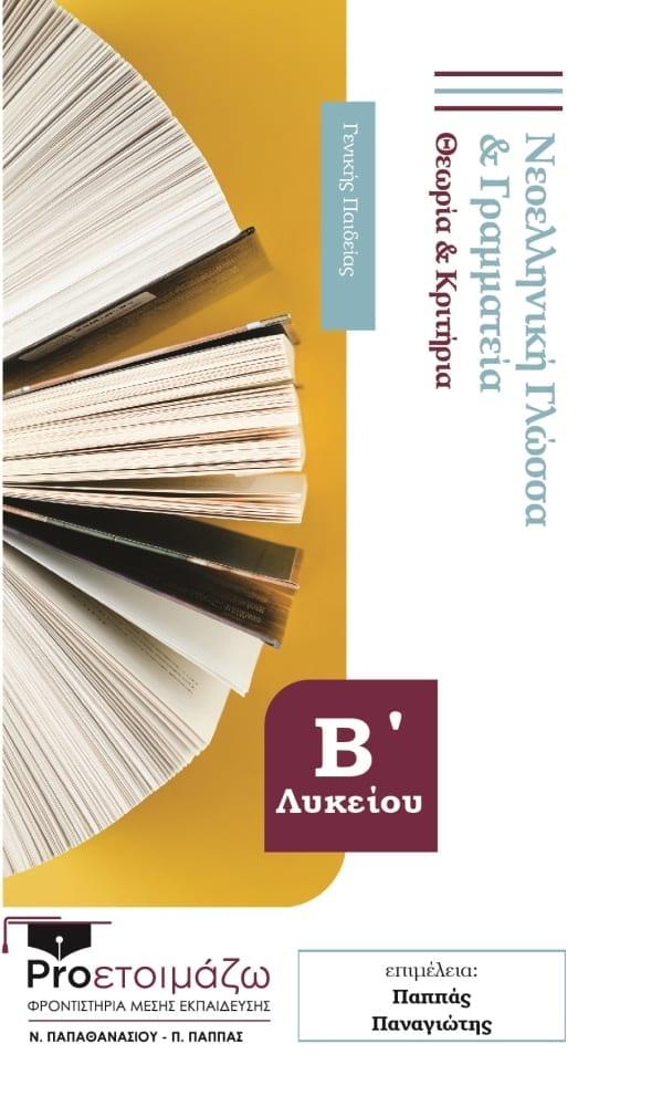 Ν.Γλώσσα & Γραμματεία - Θεωρία & Κριτήρια