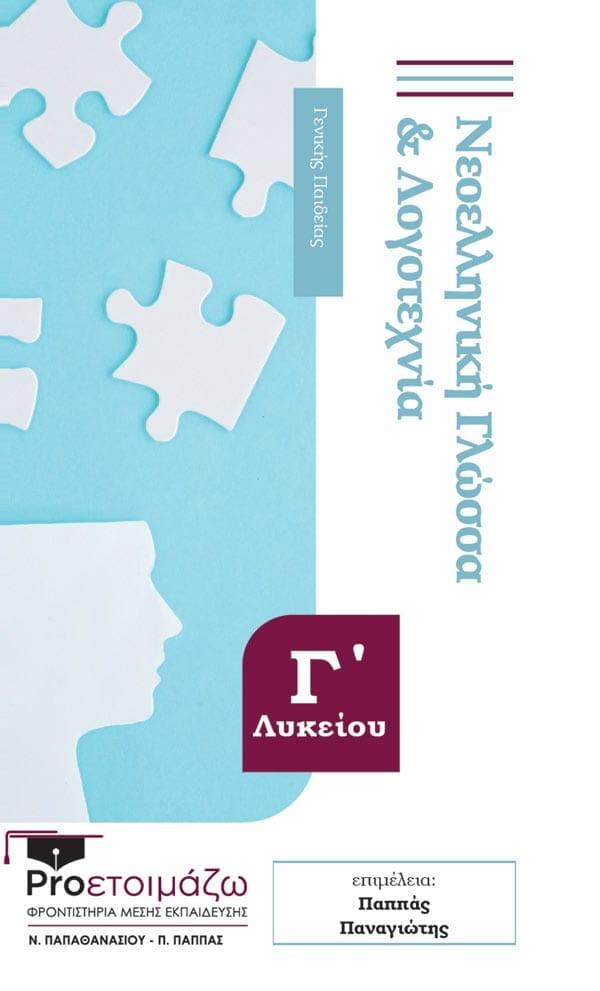 Ν.Γλώσσα & Λογοτεχνία