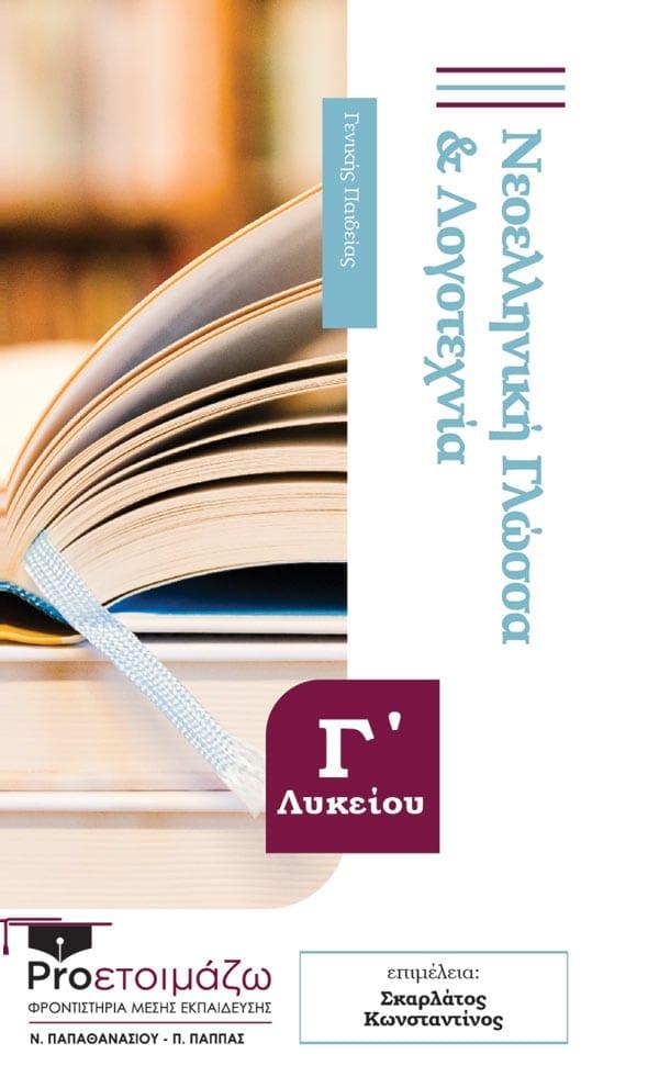 N.Γλώσσα & Λογοτεχνία