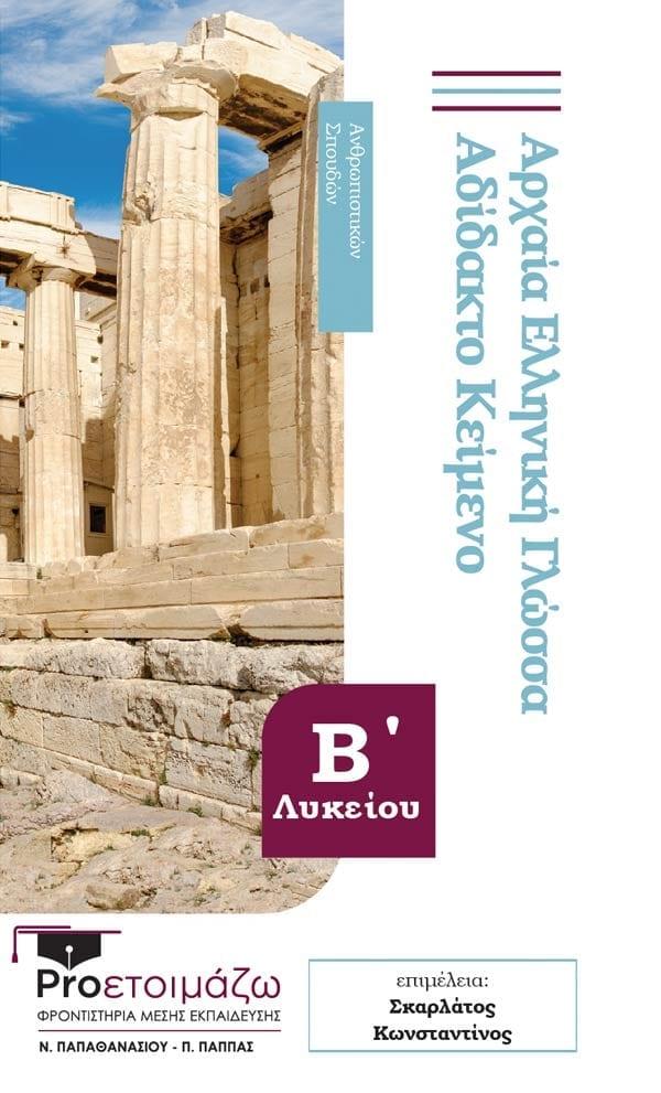 Αρχαία Ελληνική Γλώσσα - Αδίδακτο Κείμενο