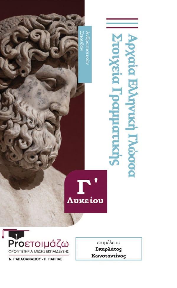 Αρχαία Ελληνική Γλώσσα - Στοιχεία Γραμματικής Γ' Λυκείου