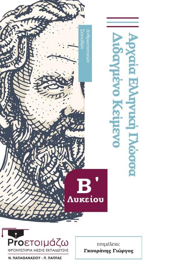 Αρχαία Ελληνική Γλώσσα - Διδαγμένο Κείμενο Β' Λυκείου