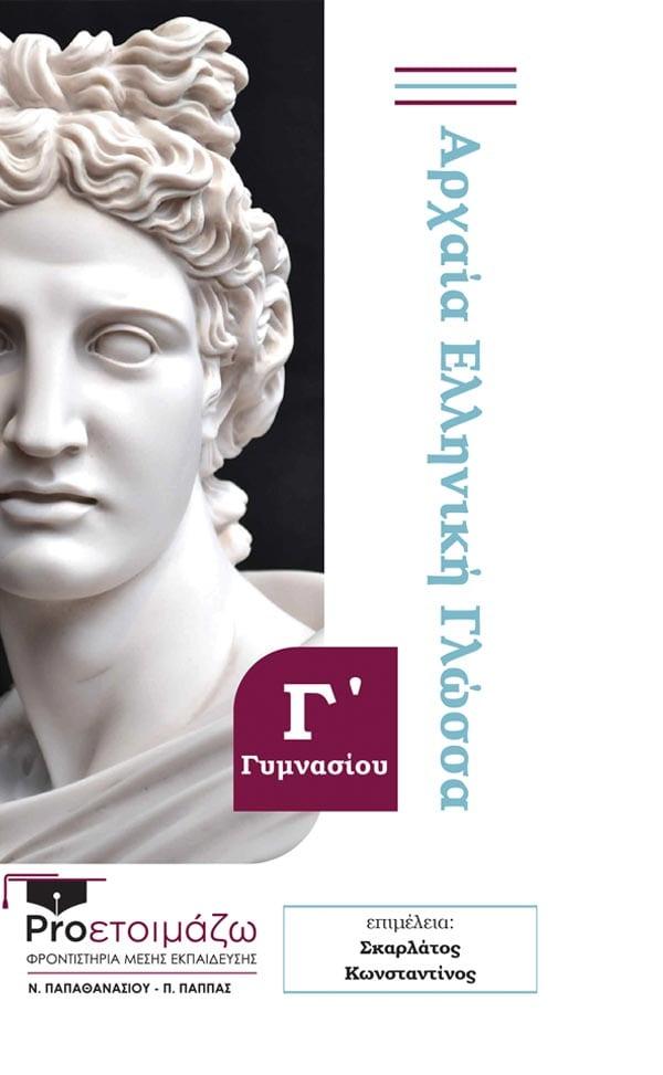 Αρχαία Ελληνικλη Γλώσσα Γ' Γυμνασίου