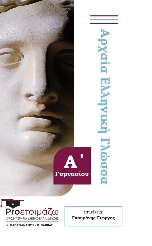 Αρχαία Ελληνικλη Γλώσσα Α' Γυμνασίου
