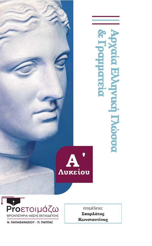 Αρχαία Ελληνική Γλώσσα & Γραμματεία Α' Λυκείου